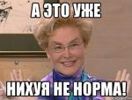 слили егэ по физике за 2 дня до экзамена это норма, Мем Елена Малышева - Рисовач .Ру.