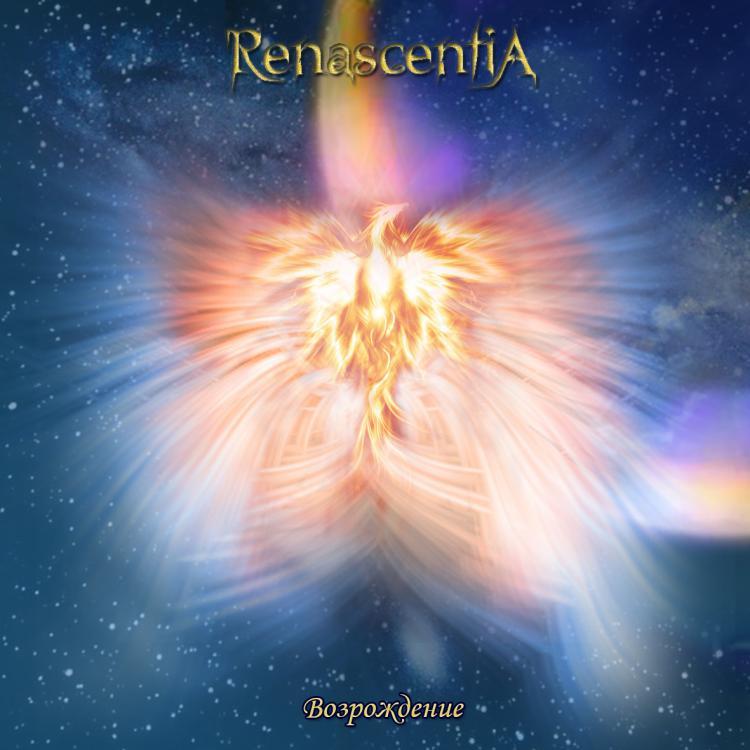 Renascentia - Возрождение (2016).jpg