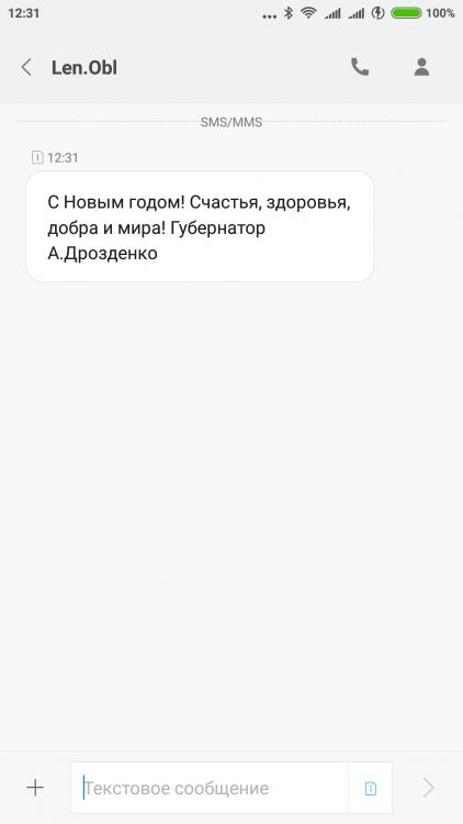Screenshot_2017-12-30-12-31-38-320_com.android_mms.thumb.png.3714b19ce3fd28e977b7b44d728e73ef.png