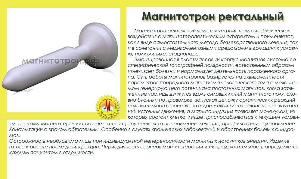 Магнитотрон-ректальный.jpg