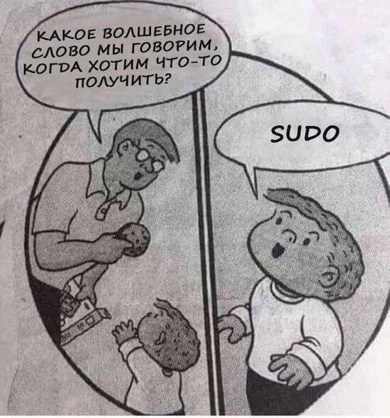 sudo.jpg